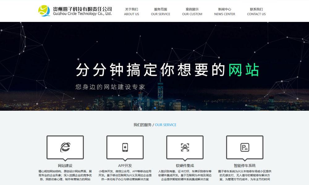 贵州yabo亚搏娱乐国际科技官网