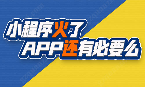 yaboapp小程序开发,小程序火了,APP开发还有必要吗?